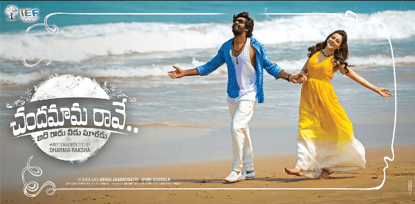 CHANDAMAAMA RAAVE Movie Review Telugu Movie Review