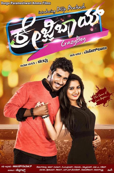 Crazy  Boy Movie Review Kannada Movie Review