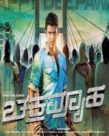 Chakravyuha Movie Review Kannada Movie Review