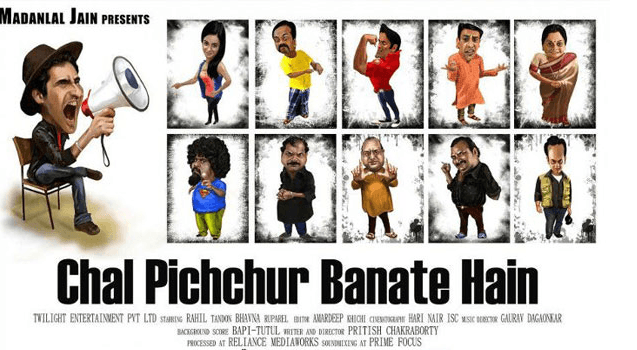 Chal Pichchur Banate Hain Movie Review Hindi Movie Review