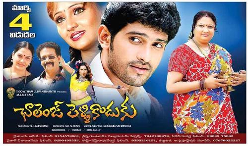 Challenge Pellikoduku Movie Review Telugu Movie Review