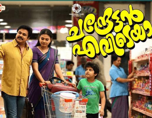 Chandrettan Evideya Movie Review Malayalam Movie Review