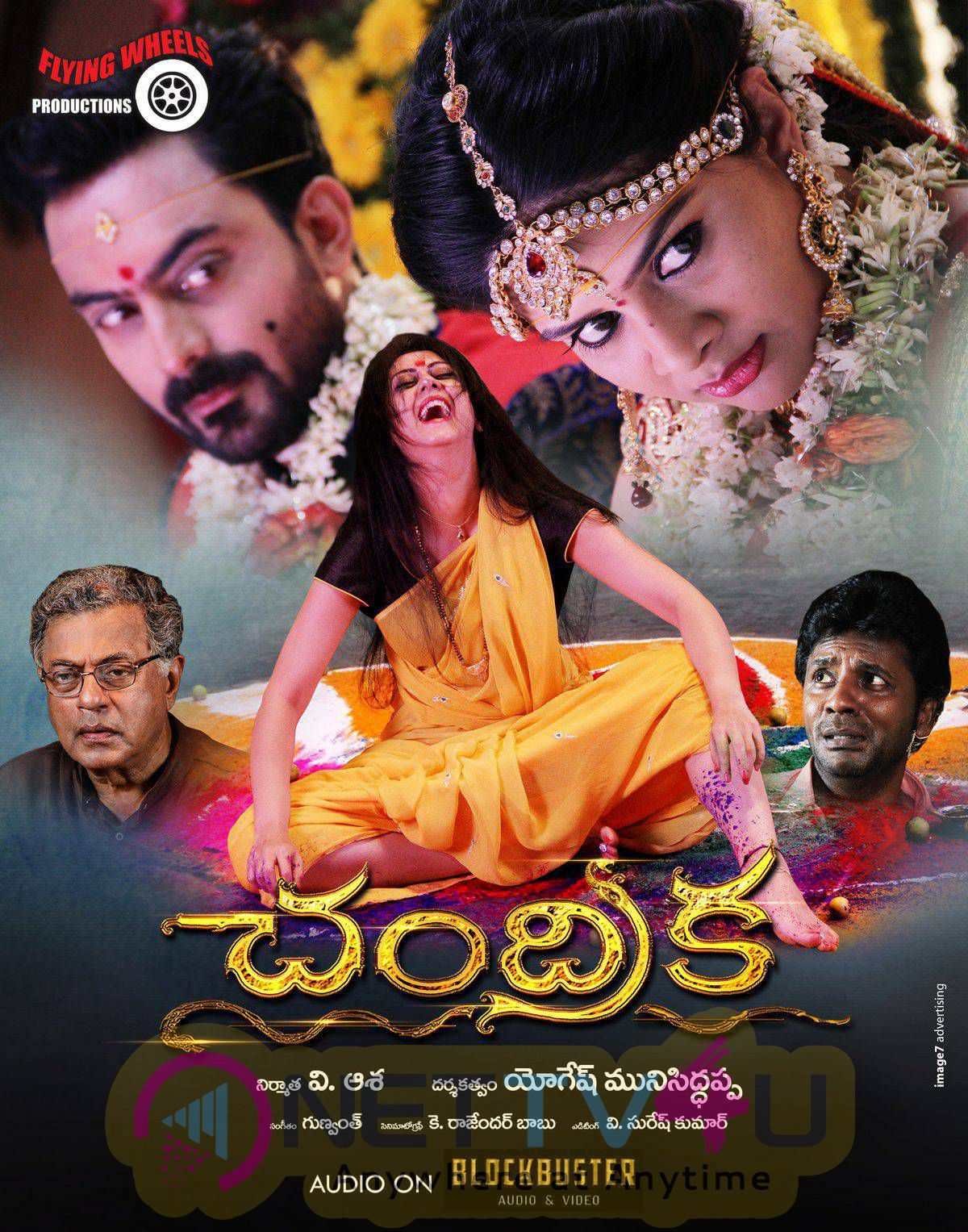 Tollywood Movie Exclusive Chandrika Wallpapers