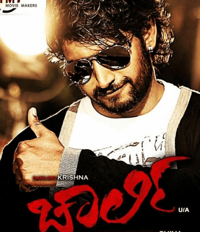 Charlie Movie Review Kannada