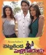 Chettukinda Pellikoduku Movie Review Telugu Movie Review