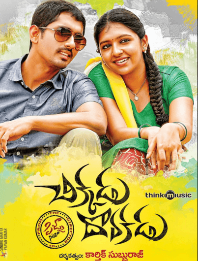 Chikkadu Dorakadu Movie Review Telugu Movie Review