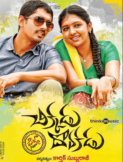 Chikkadu Dorakadu Movie Review Telugu Movie Review