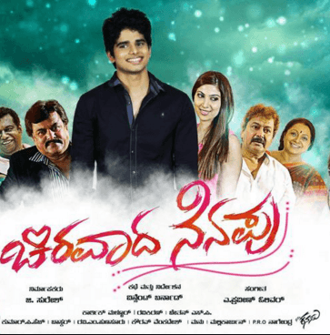 Chiravadha Nenapu Movie Review Kannada Movie Review