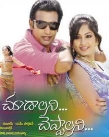 Choodalani Cheppalani Movie Review Telugu Movie Review