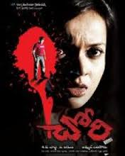 Chori Movie Review Telugu Movie Review