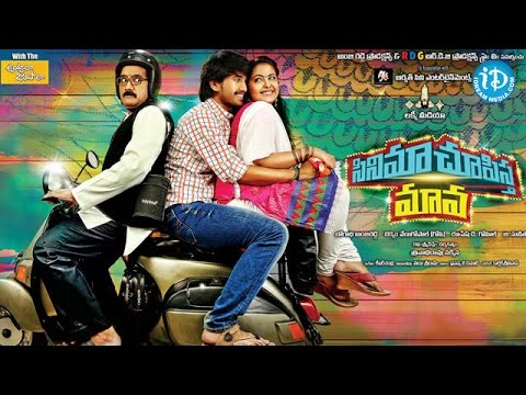 Cinema Choopista Mava Review Telugu