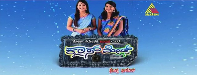 Classmates - Kannada