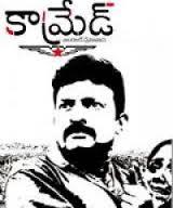 Comrade Movie Review Telugu Movie Review