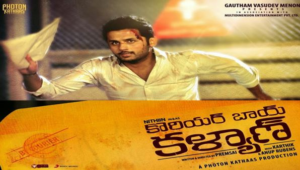 Courier Boy Kalyan Movie Review Telugu