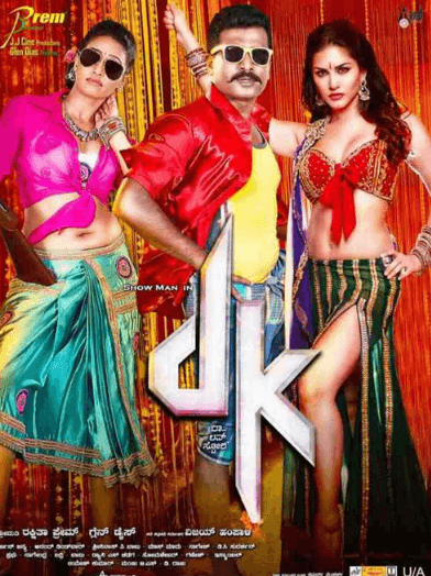 D K Movie Review Kannada Movie Review