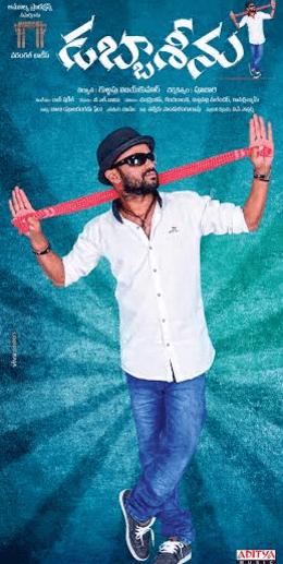 Dabba Seenu Movie Review Telugu Movie Review