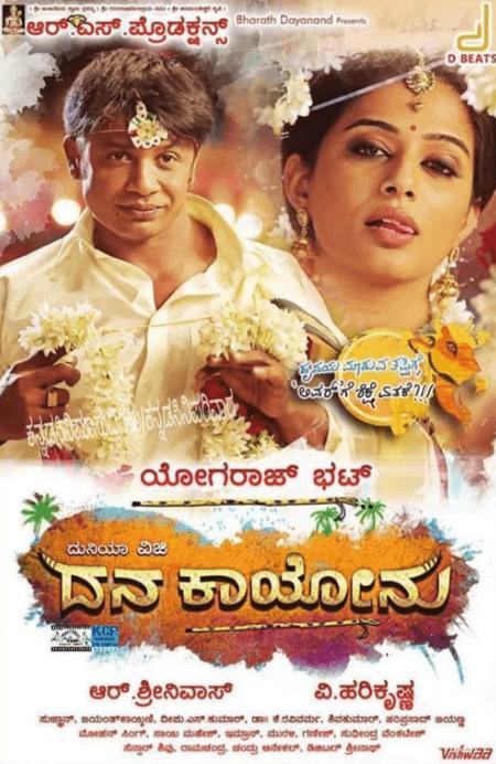 Dana Kayonu Movie Review Kannada Movie Review