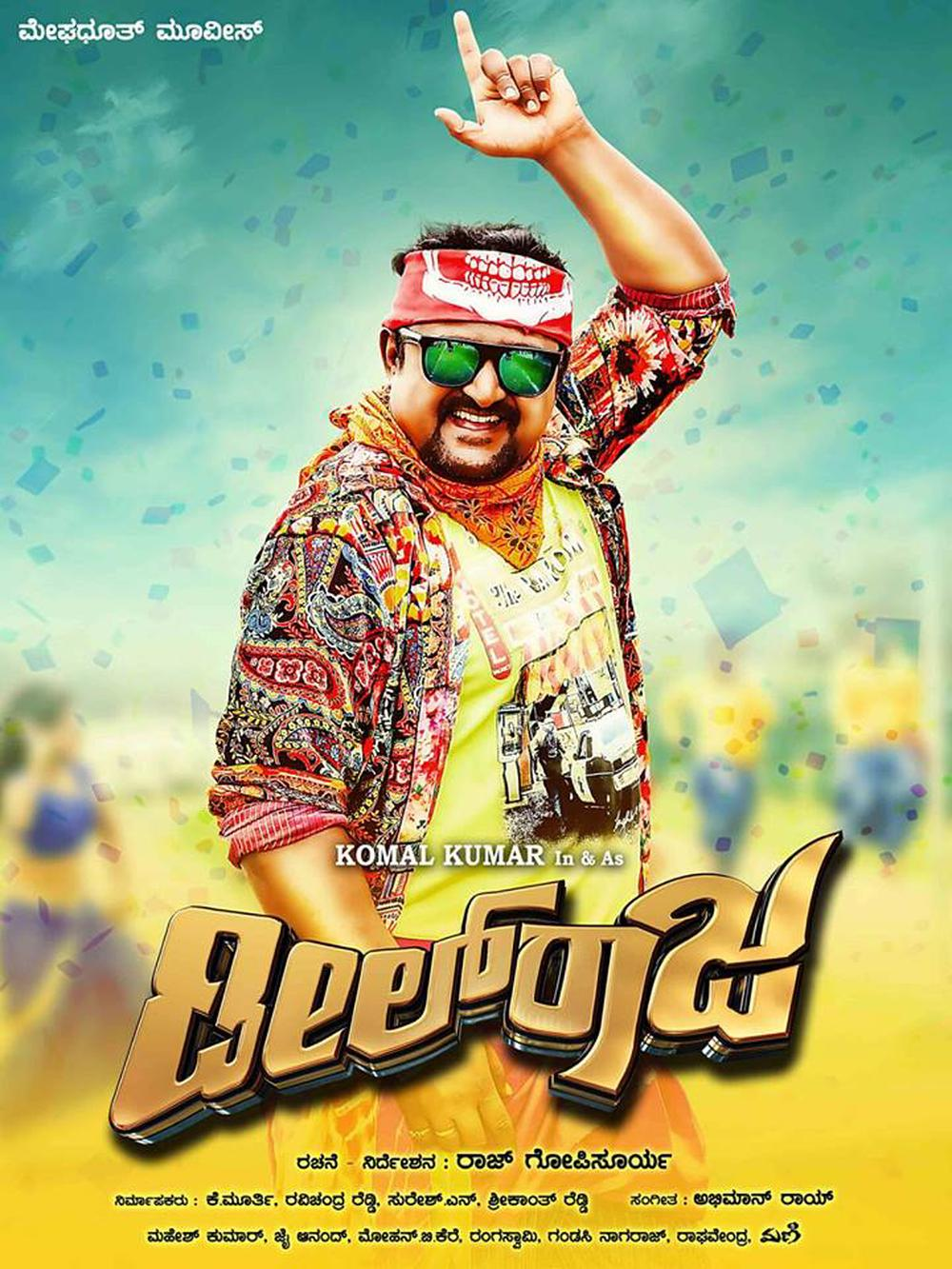 Deal Raja Movie Review Kannada Movie Review