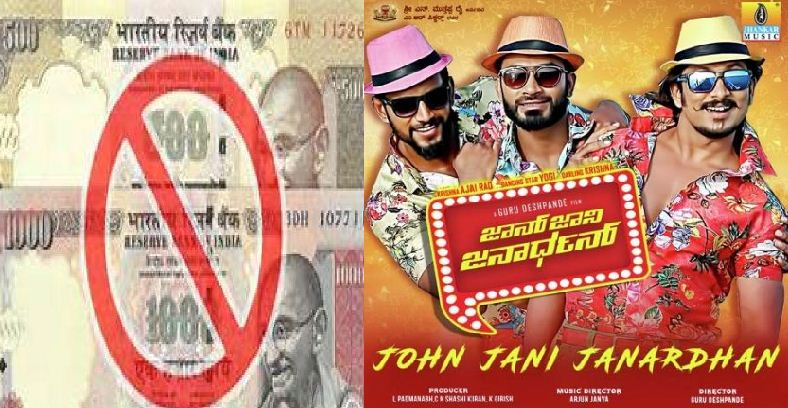 Demonetization Of Rs 500 And Rs 1000 Notes Affects The Release Of John Jaani Janardhan!