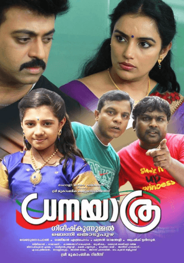 Dhanayathra Movie Review Malayalam Movie Review