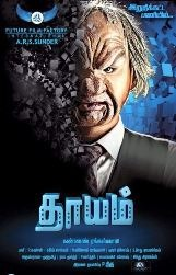 Dhayam Movie Review Tamil Movie Review
