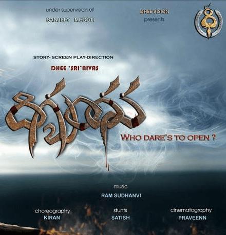 Digbandhana Movie Review Telugu Movie Review