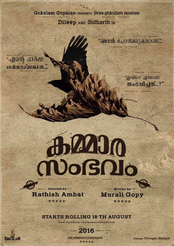 Dileep Reveals The First Look Poster Of Kammara..