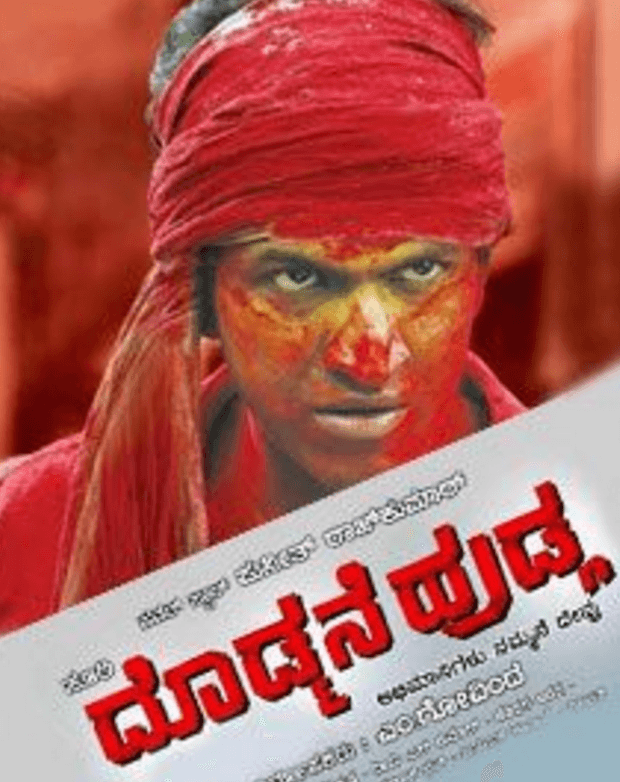 Dodmane Huduga Movie Review Kannada Movie Review