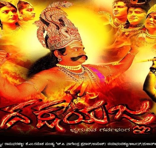 Dakshayagna Movie Review Kannada Movie Review