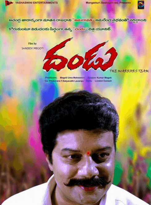 Dandu- The Warriors Team Movie Review Kannada Movie Review
