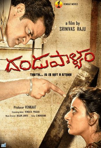 Dandupalya Movie Review Kannada Movie Review