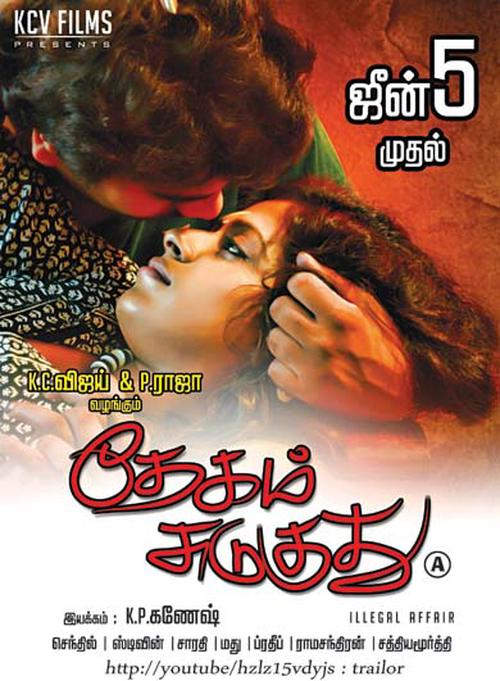 Degam Suduguthu Movie Review Tamil Movie Review