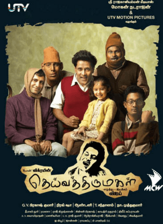 Deiva Thirumagal Movie Review