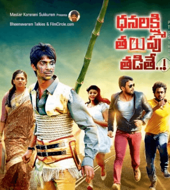 Dhanalakshmi Thalupu Thadithe Movie Review Telugu Movie Review