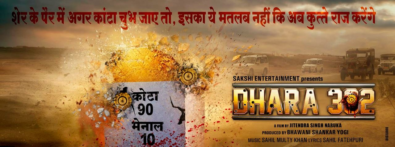 Dhara 302 Movie Review Hindi Movie Review