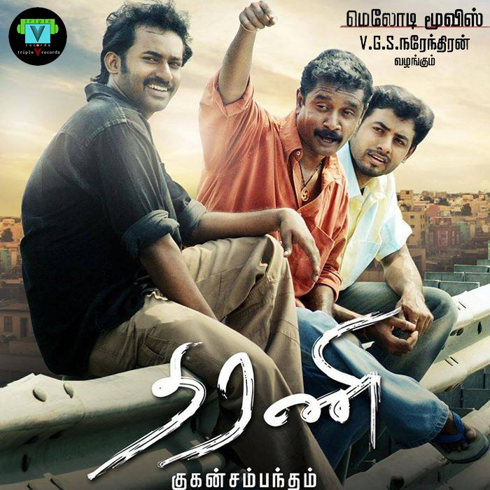 Dharani Movie Review Tamil