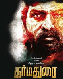 Dharma Durai Movie Review Tamil Movie Review