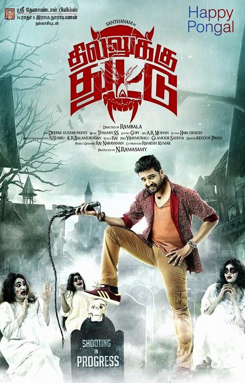 Dhilluku Dhuddu Movie Review Tamil Movie Review