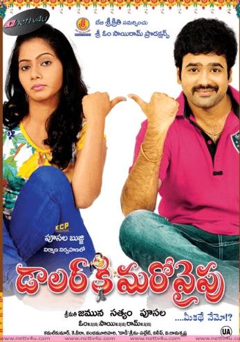 Dollar Ki Maro Vaipu Movie Review Telugu Movie Review