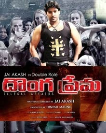 Donga Prema  Movie Review Telugu Movie Review