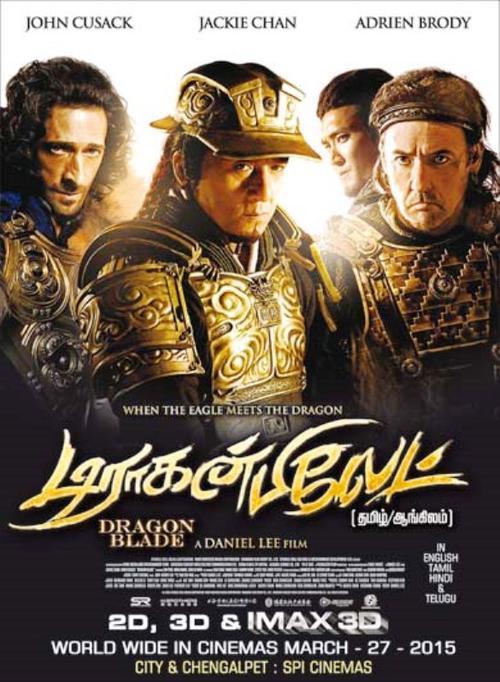 Dragon Blade Movie Review Tamil Movie Review