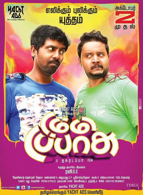 Dummy Tappasu Movie Review Tamil Movie Review