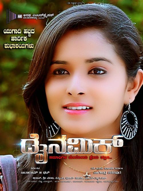Dynamic Movie Review Kannada Movie Review