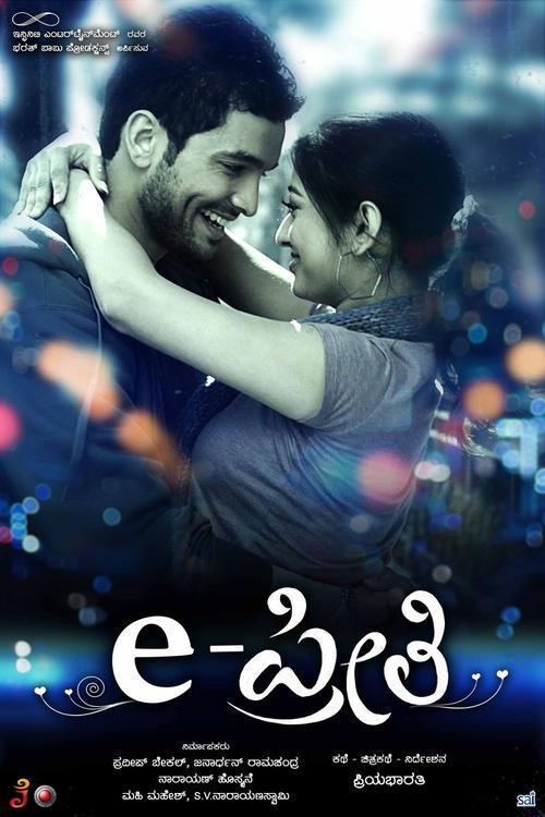 E-Preeti  Movie Review Kannada Movie Review
