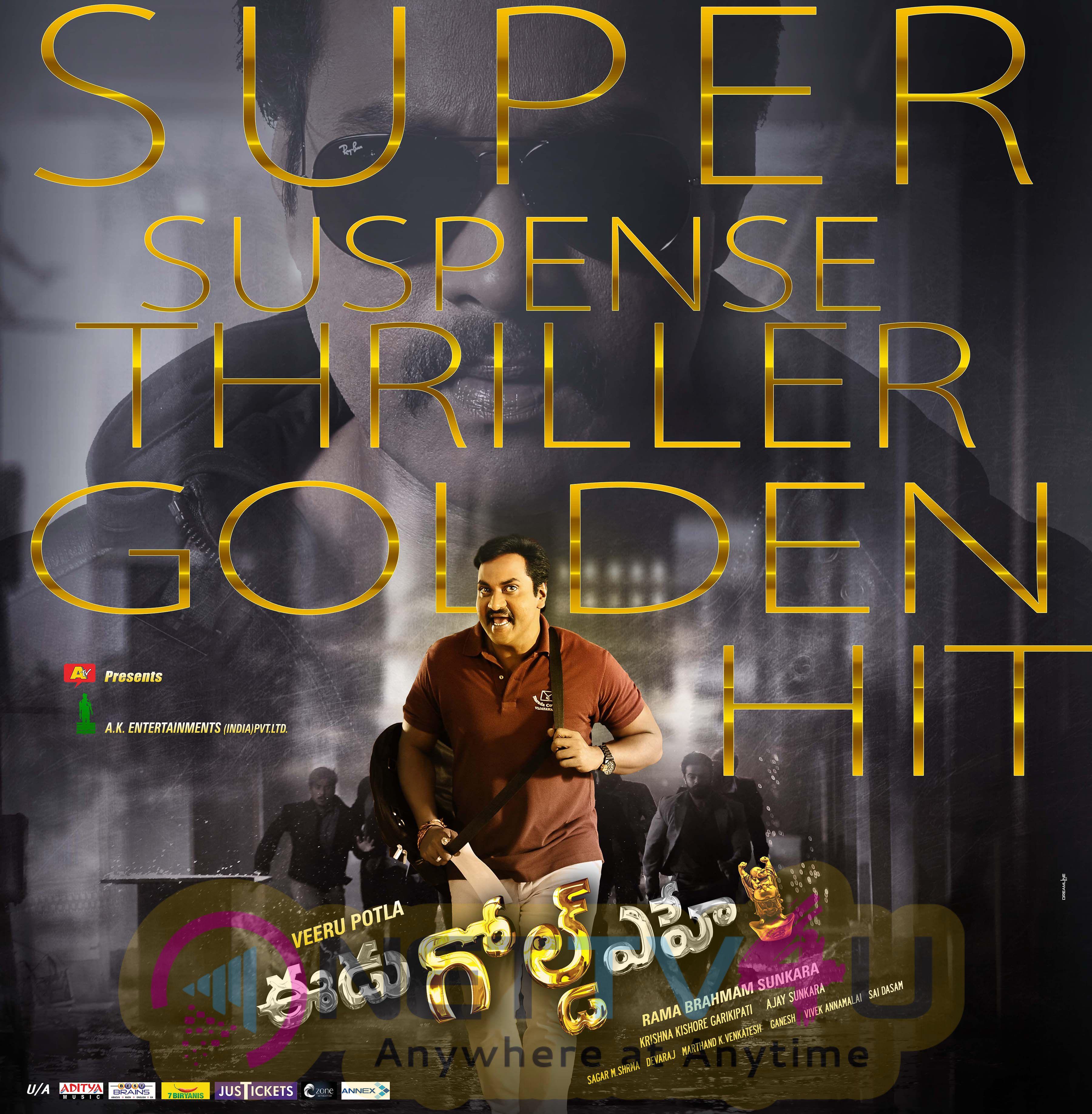 Eedu Gold Ehe Telugu Movie Hit Poster Telugu Gallery
