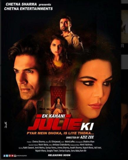 Ek Kahani Julie Ki Movie Review Hindi Movie Review