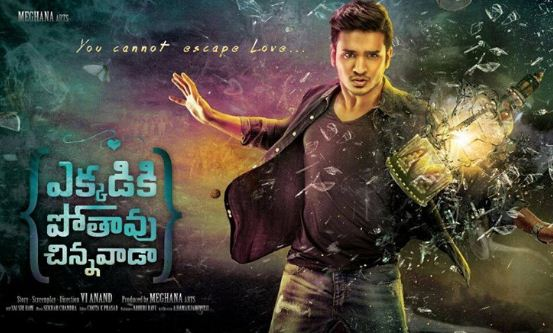 Ekkadiki Pothavu Chinnavada's Collection Report..