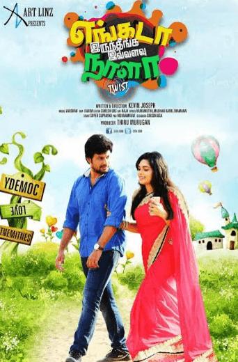 Engada Iruntheenga Ivvalavu Naala Movie Review