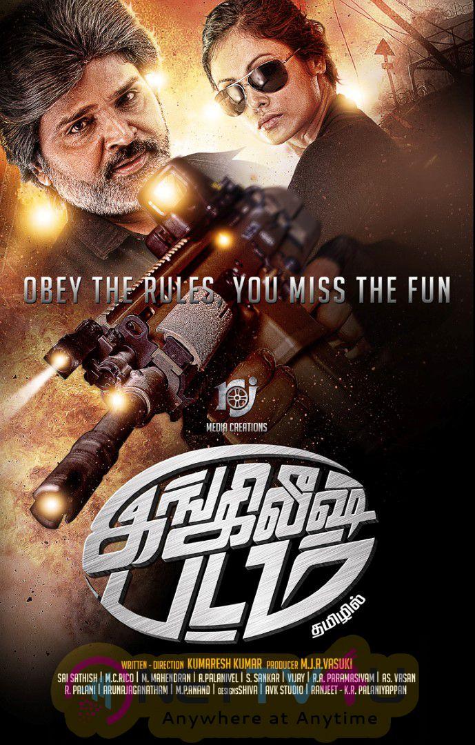 English Padam Movie Poster Designs