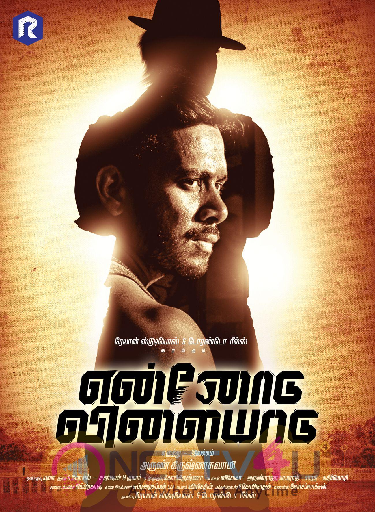 Ennodu Vilayadu Tamil Movie Attractive Posters